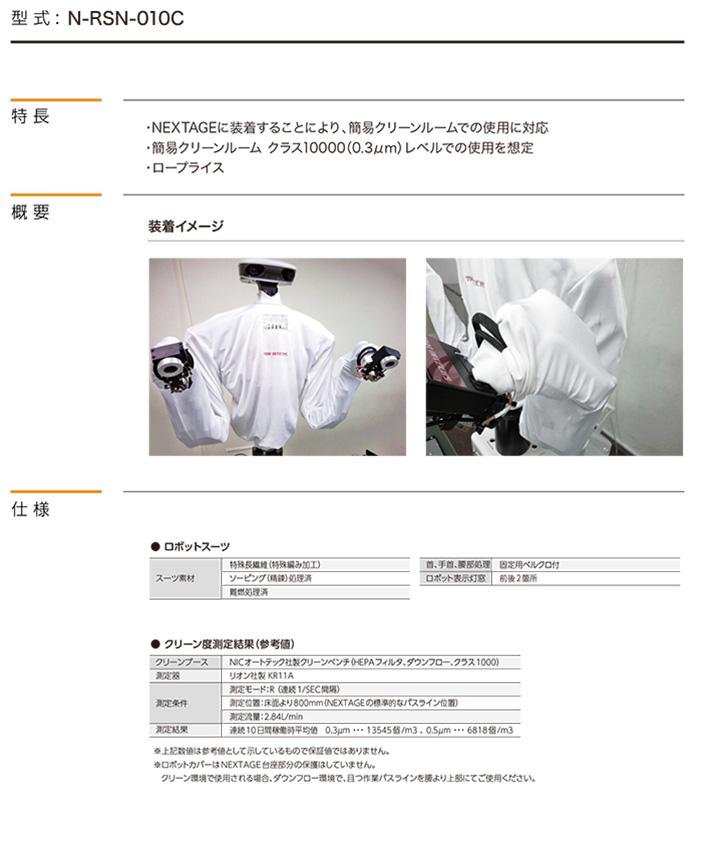 NEXTAGE Options ロボットスーツ(簡易クリーン環境対応)