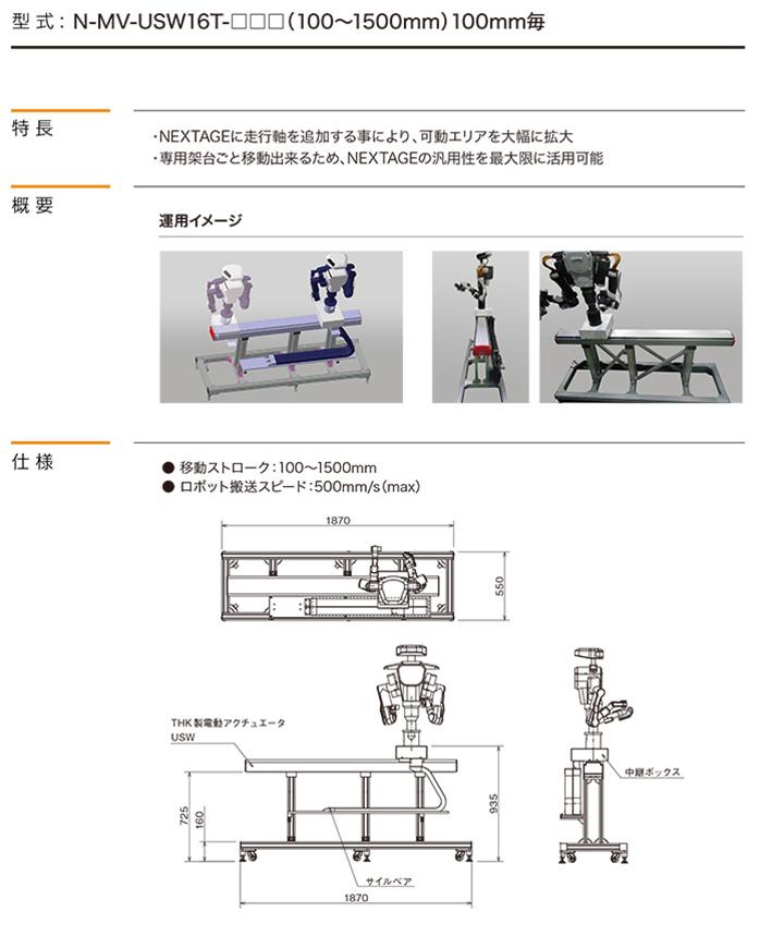 NEXTAGE Options ロボットスライダー