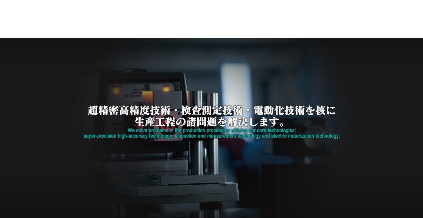 超精密高精度技術・検査測定技術・電動化技術を核に生産工程の諸問題を解決します。