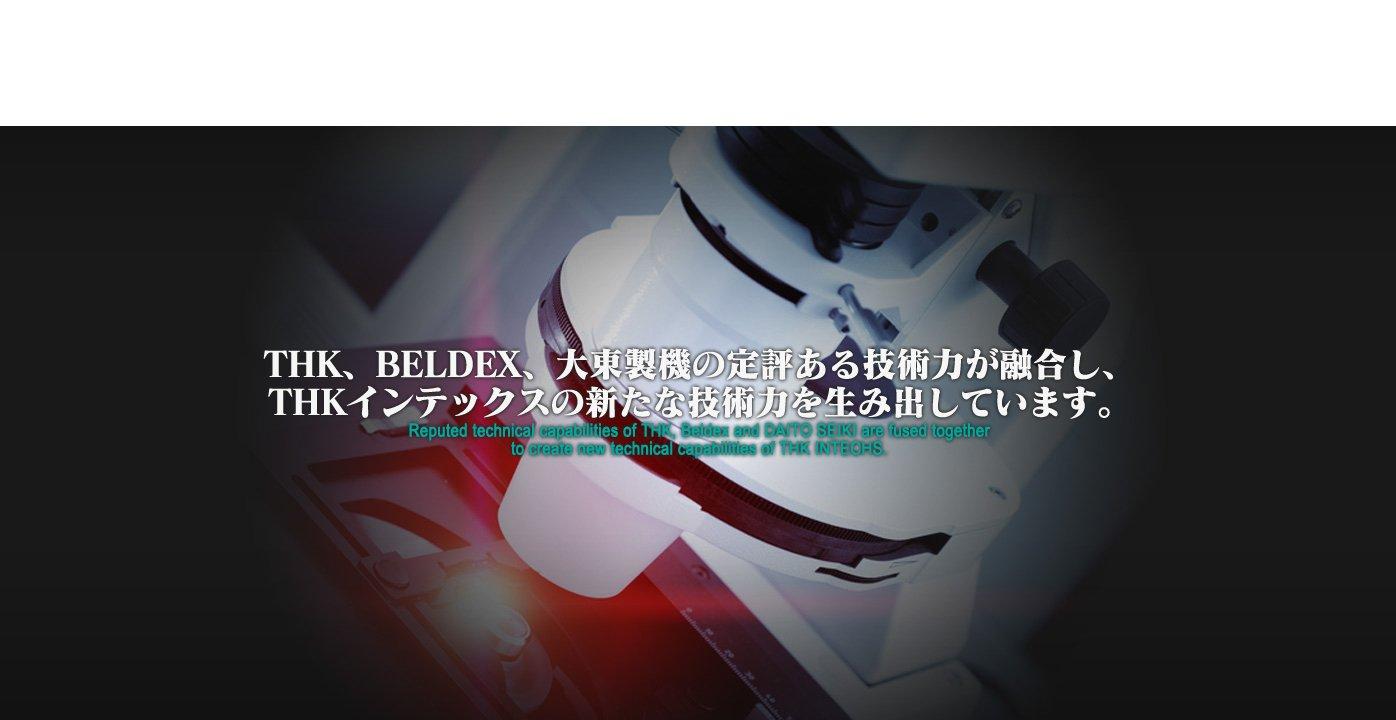 THK、Beldex、大東製機の定評ある技術力が融合し、THKインテックスの新たな技術力を生み出しています。