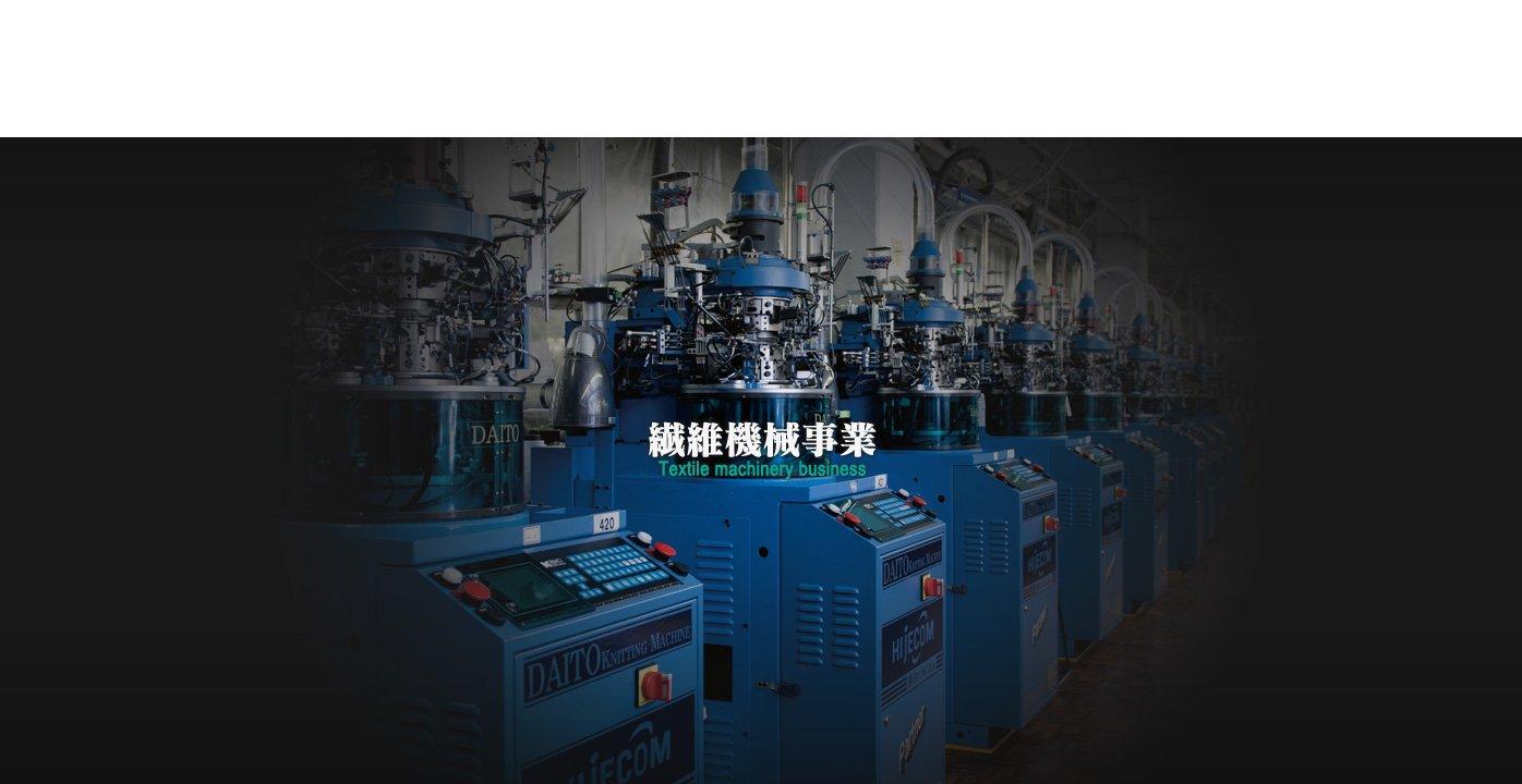 繊維機械事業