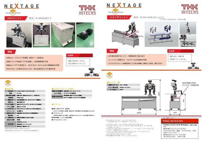 NEXTAGE Options AGV・スライダ(移動機構)