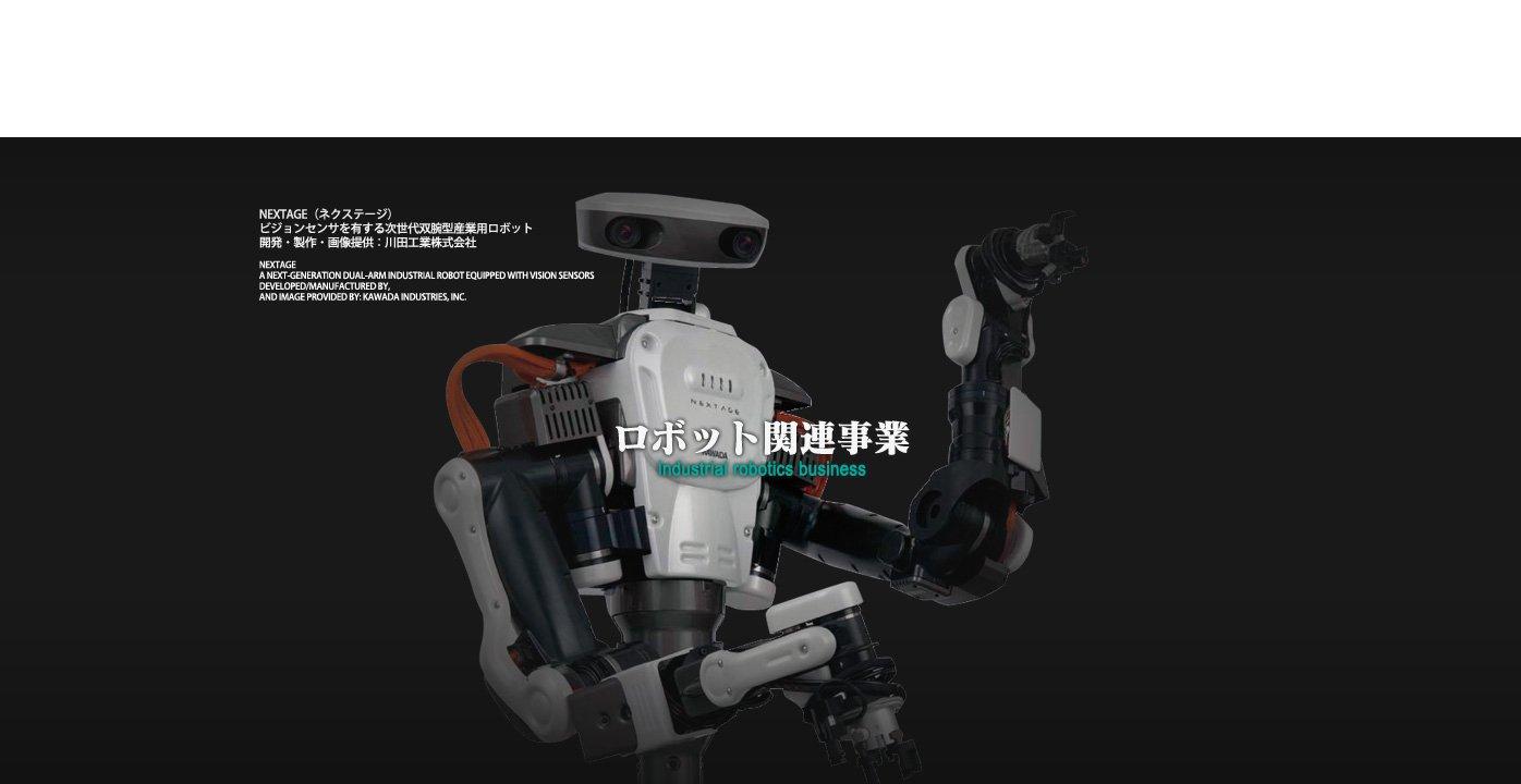ロボット関連事業